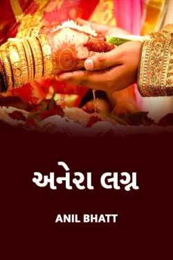 different marriage by Anil Bhatt in Gujarati