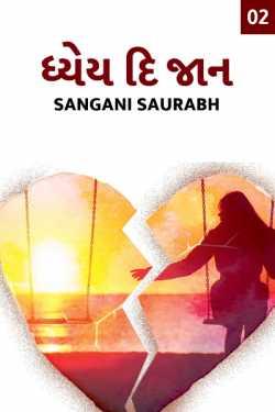 Dhyey di jan - 2 by saurabh sangani in Gujarati