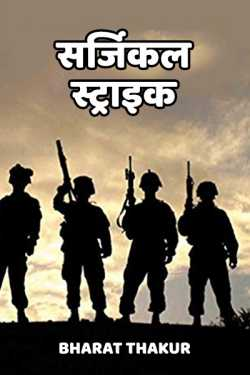 Surgical Strike by bharat Thakur in Hindi