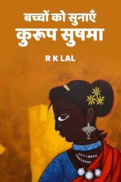 बच्चों को सुनाएँ by r k lal in :language