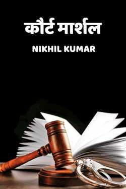 Court Marshal by Nikhilkumar in Marathi