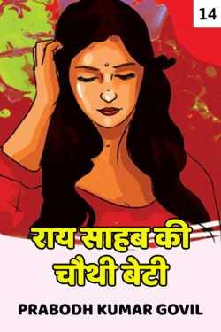 Rai Sahab ki chouthi beti - 14 by Prabodh Kumar Govil in Hindi