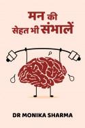 Dr Monika Sharma द्वारा लिखित  मन की सेहत भी संभालें बुक Hindi में प्रकाशित