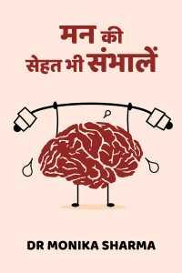 मन की सेहत भी संभालें