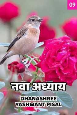 Nava adhyaay - 9 by Dhanashree yashwant pisal in Marathi