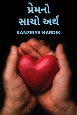 Prem no sacho arth by Kanzriya Hardik in Gujarati
