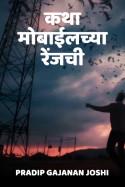 कथा मोबाईलच्या रेंजची by Pradip gajanan joshi in Marathi