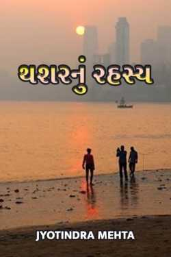 Thasharnu Rahasya - 1 by Jyotindra Mehta in Gujarati