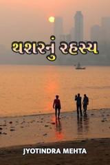 થશરનું રહસ્ય by Jyotindra Mehta in Gujarati