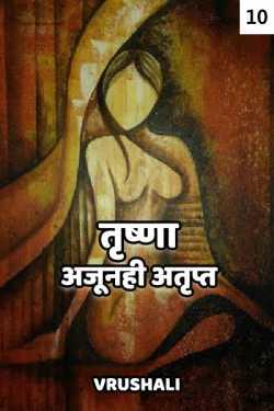 Trushna ajunahi atrupt - 10 by Vrushali in Marathi