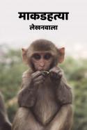 माकडहत्या by Lekhanwala in Marathi