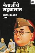 नेताजींचे सहवासात - 4 - अंतिम भाग by Shashikant Oak in Marathi