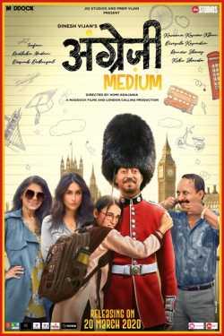 ANGREZI MEDIUM film review by Mayur Patel in Hindi