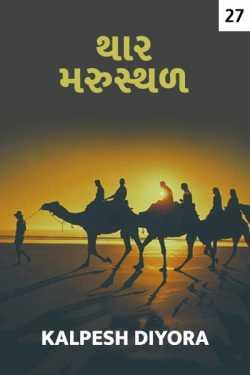 Thar Marusthal - 27 by kalpesh diyora in Gujarati