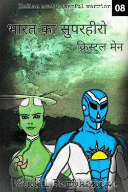 Indian Superhero - 8 by Sunil Bambhaniya in Hindi