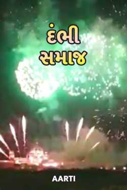 Hypocrite society by Aarti in Gujarati