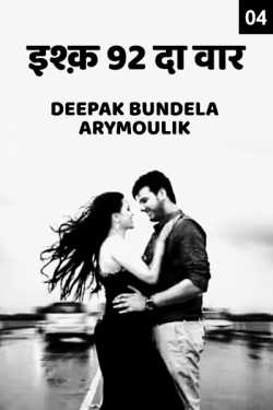 ishq 92 da war - 4 by Deepak Bundela AryMoulik in Hindi