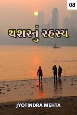 Thasharnu Rahasya Part 8 by Jyotindra Mehta in Gujarati