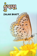 કુંપણ by Zalak bhatt in Gujarati