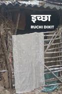 इच्छा - 20 by Ruchi Dixit in Hindi