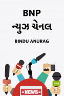 Bindu દ્વારા Bnp ન્યુઝ ચેનલ ગુજરાતીમાં
