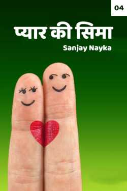 Pyar ki seema - 4 by Sanjay Nayka in Hindi