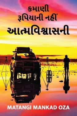 Kamani rupiyani nahi - aatmvishwash ni by Matangi Mankad Oza in Gujarati