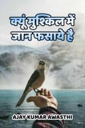 Ajay Kumar Awasthi द्वारा लिखित  क्यूं मुश्किल में जान फसाये है बुक Hindi में प्रकाशित