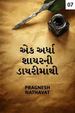 Ek ardha shayarni dayrimathi - 7 by Pragnesh Nathavat in Gujarati