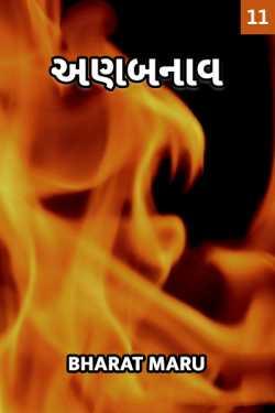 Anbanaav - 11 by bharat maru in Gujarati