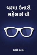 અમી વ્યાસ દ્વારા ચશ્મા ઉતારો સહેલાઇ થી ગુજરાતીમાં