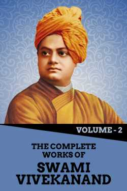 The Complete Works of Swami Vivekanand - Vol - 2 by Swami Vivekananda in :language