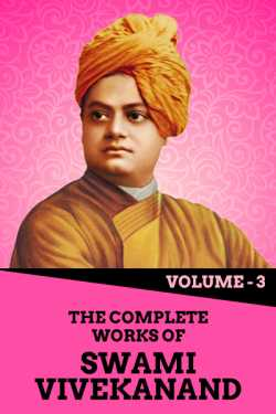 The Complete Works of Swami Vivekanand - Vol - 3 by Swami Vivekananda in :language