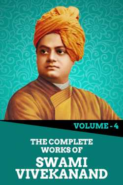 The Complete Works of Swami Vivekanand - Vol - 4 by Swami Vivekananda in :language