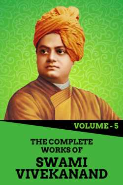 The Complete Works of Swami Vivekanand - Vol - 5 by Swami Vivekananda in :language