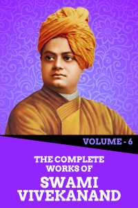 The Complete Works of Swami Vivekanand - Vol - 6