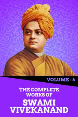 The Complete Works of Swami Vivekanand - Vol - 6 by Swami Vivekananda in :language
