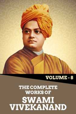 The Complete Works of Swami Vivekanand - Vol - 8 by Swami Vivekananda in :language