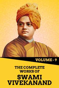 The Complete Works of Swami Vivekanand - Vol - 9 by Swami Vivekananda in :language