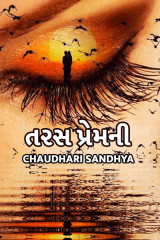 તરસ પ્રેમની by Chaudhari sandhya in Gujarati