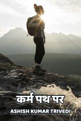 कर्म पथ पर by Ashish Kumar Trivedi in Hindi