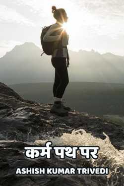 कर्म पथ पर by Ashish Kumar Trivedi in :language