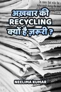 अख़बार की recycling क्यों है ज़रूरी ?