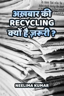 Neelima Kumar द्वारा लिखित  अख़बार की recycling क्यों है ज़रूरी ? बुक Hindi में प्रकाशित