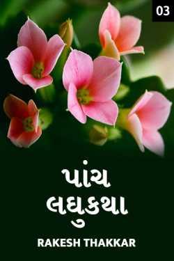 Paanch Laghukatha - 3 by Rakesh Thakkar in Gujarati