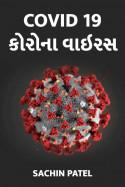 sachin patel દ્વારા COVID 19-કોરોના વાઇરસ ગુજરાતીમાં