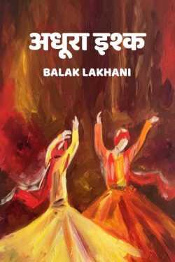 Adhura Ishq - 1 by Balak lakhani in Hindi