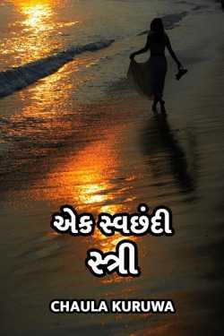 Ek swachhandi Stree by Chaula Kuruwa in Gujarati
