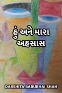 હું અને મારા અહસાસ - 16 by Darshita Babubhai Shah in Gujarati