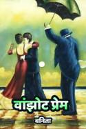 वांझोट प्रेम by वनिता in Marathi